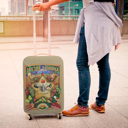Чехол для чемодана 3D  Фото 04, Звезда дачника