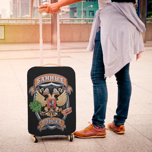 Чехол для чемодана 3D  Фото 04, Банные войска