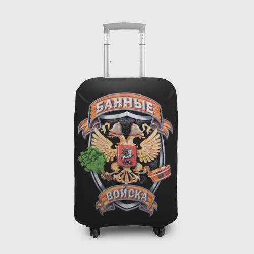 Чехол для чемодана 3D  Фото 01, Банные войска
