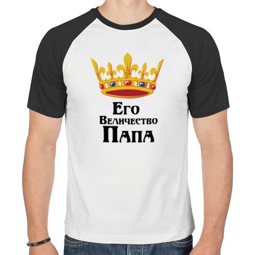 Мужская футболка реглан  Фото 01, Его величество Папа
