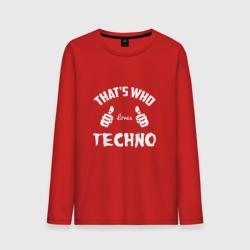Вот кто любит Techno