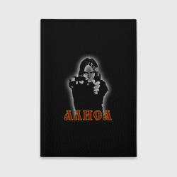 Алиса (Константин Кинчев)