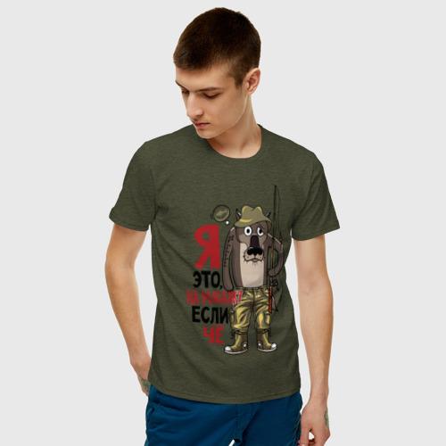 Мужская футболка хлопок Я это, на рыбалку Фото 01