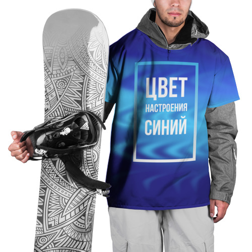 Накидка на куртку 3D  Фото 01, Цвет настроения синий