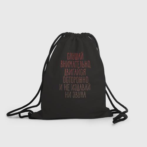 Рюкзак-мешок 3D  Фото 01, Тихое место