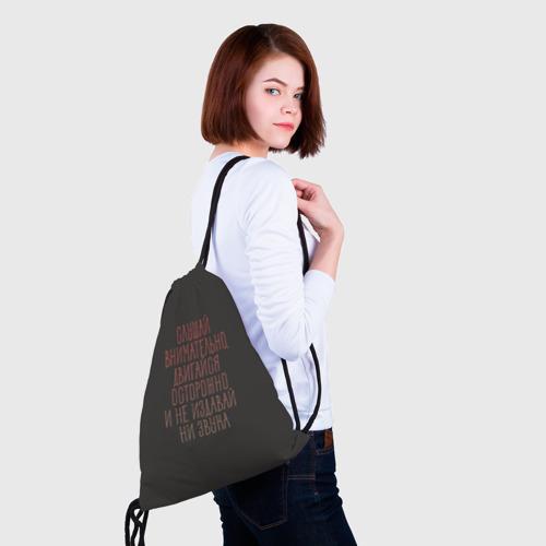 Рюкзак-мешок 3D  Фото 02, Тихое место