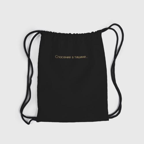 Рюкзак-мешок 3D  Фото 04, Если они услышат, они нападут