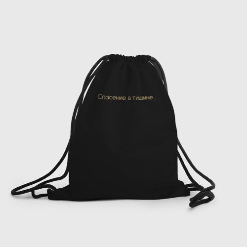 Рюкзак-мешок 3D  Фото 01, Если они услышат, они нападут