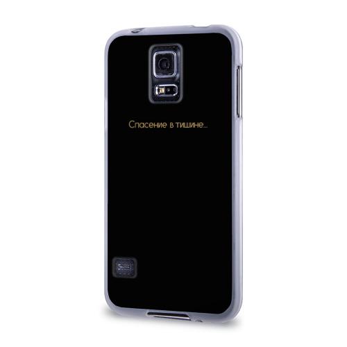 Чехол для Samsung Galaxy S5 силиконовый  Фото 03, Если они услышат, они нападут