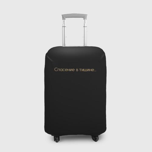Чехол для чемодана 3D  Фото 01, Если они услышат, они нападут