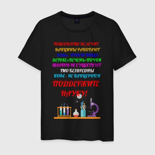 Мужская футболка хлопок Поддержите науку!