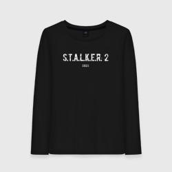 STALKER 2021