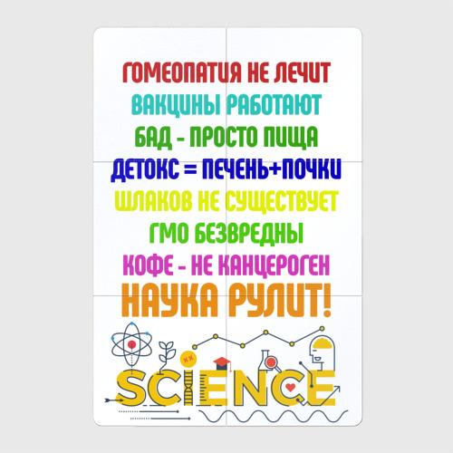 Наука рулит!