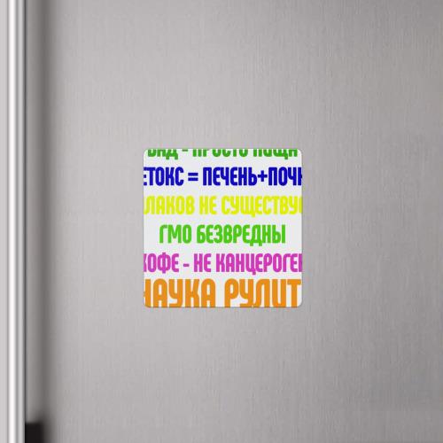 Магнит виниловый Квадрат  Фото 04, Наука рулит!