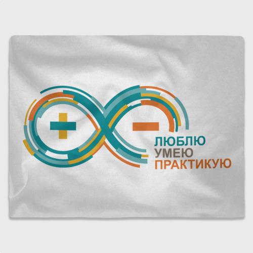 Плед 3D  Фото 03, Arduino Logo