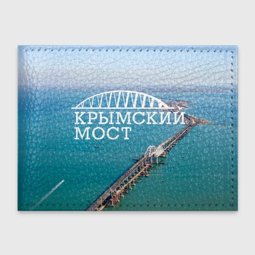Обложка для студенческого билета  Фото 01, Крымский мост