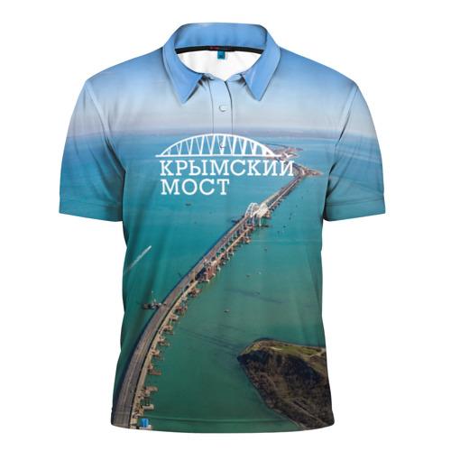 Мужская рубашка поло 3D Крымский мост
