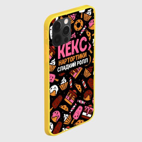 Чехол для iPhone 12 Pro Кекс, Нартортики, Сладкий Ролл Фото 01