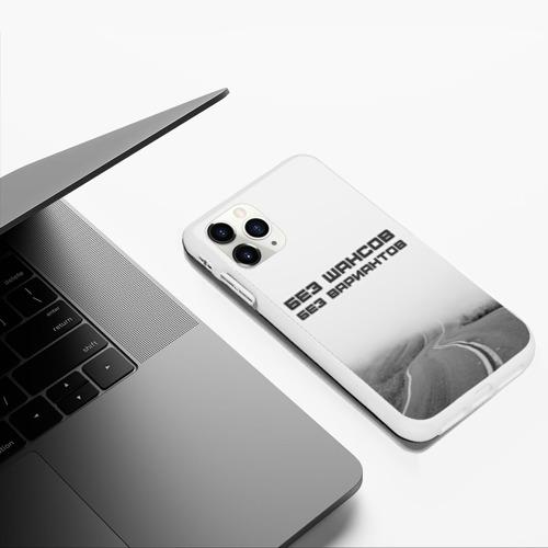 Чехол для iPhone 11 Pro Max матовый цитаты_Земфира Фото 01