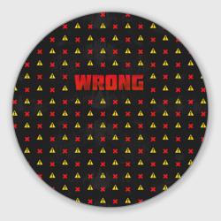 Wrong|Назар