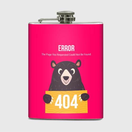 Фляга Ошибка 404
