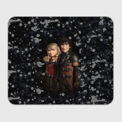 Викинг и Астрид