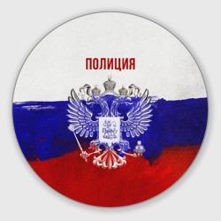 Полиция Российский флаг