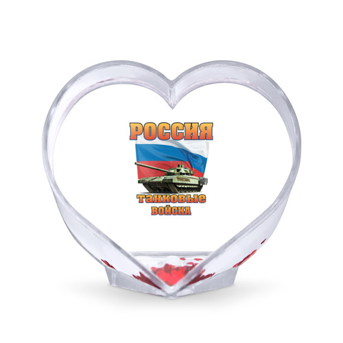 Сувенир Сердце  Фото 01, Танковые войска