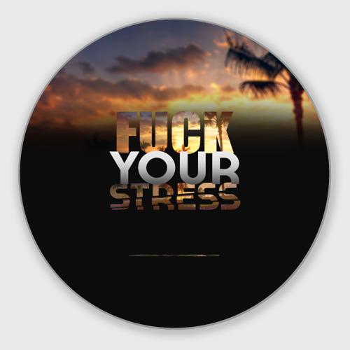 Коврик для мышки круглый  Фото 01, Fuck Your Stress