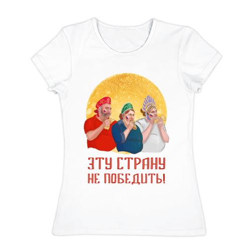 Женская футболка хлопок Эту страну не победить!