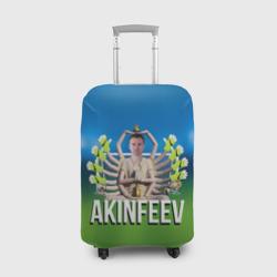Многорукий Акинфеев