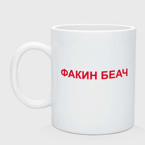 Кружка Факин Беач