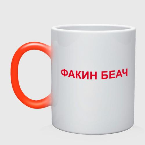 Кружка хамелеон Факин Беач