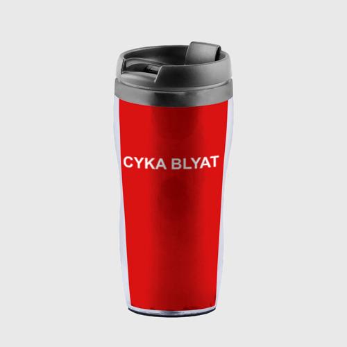 Термокружка-непроливайка Cyka Blayt in red