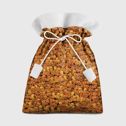 Подарочный 3D мешок Кря-кря!