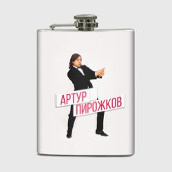 Артур Пирожков
