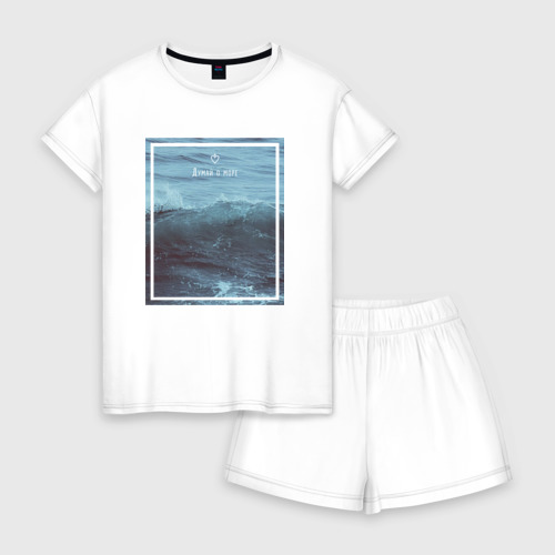 Думай о море