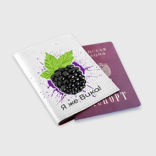 Обложка для паспорта матовая кожа  Фото 03, Я же Вика!