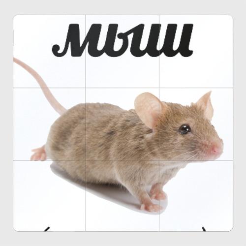 Магнитный плакат 3Х3 Мыш кродеться
