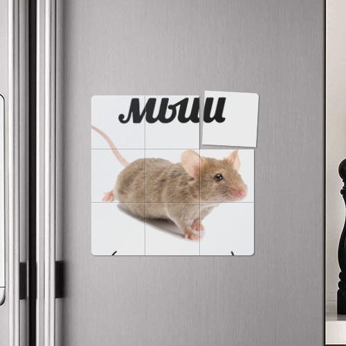 Магнитный плакат 3Х3 Мыш кродеться Фото 01