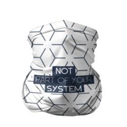 Я не часть системы