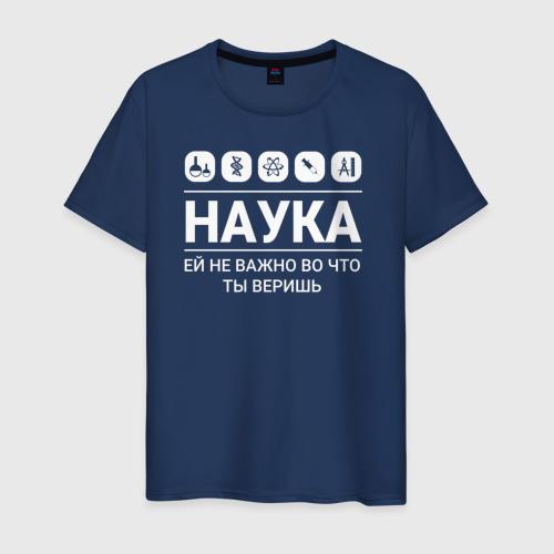 Мужская футболка хлопок Наука (тёмные) Фото 01