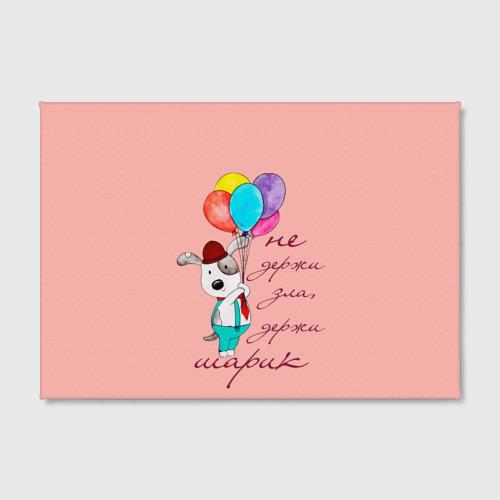 не держи зла держи шарик открытка писался