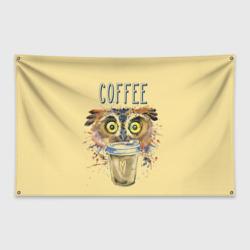 Сова и кофе