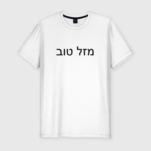Мужская футболка премиум  Фото 01, Mazzel tov