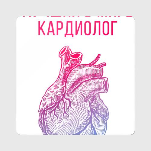 кардиолог лучший в мире