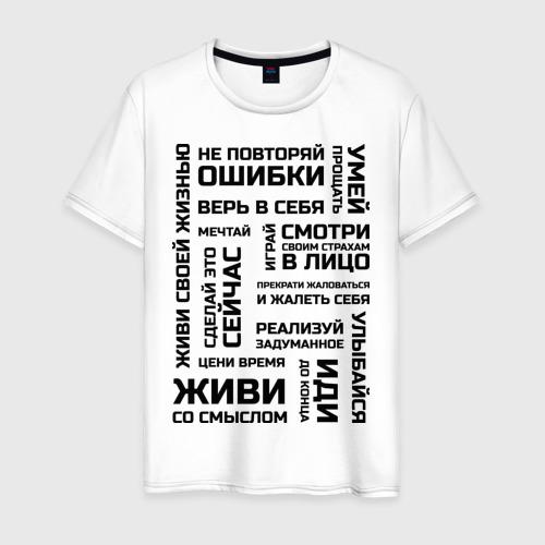 Мужская футболка хлопок Мотивация