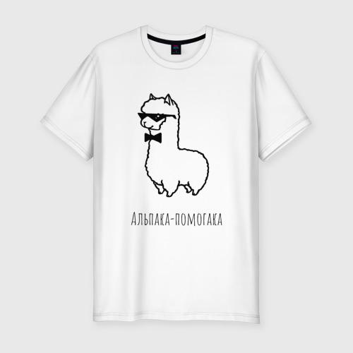 Мужская футболка премиум  Фото 01, Альпака-помогака