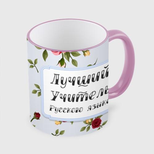 Лучший Учитель Русского языка