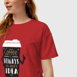 Кофе это всегда хорошая идея
